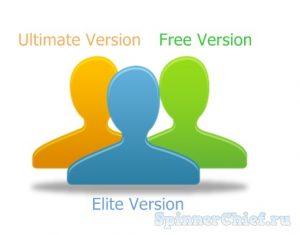 Три доступных версии